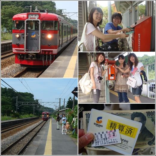 信濃車站.jpg