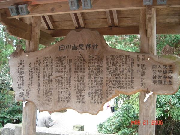 白川吉見神社