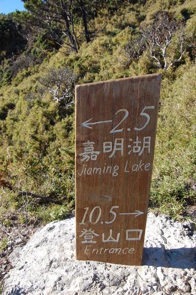 前往三叉山及嘉明湖途中