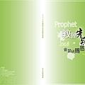 旌旗教會2008年先知恩賜研習營的講義封面設計