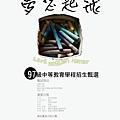 97中等教程招生海報