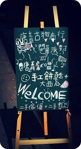 110710唐青古物商行-招牌.jpg