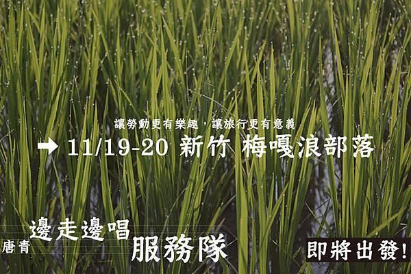 blog-新竹.jpg