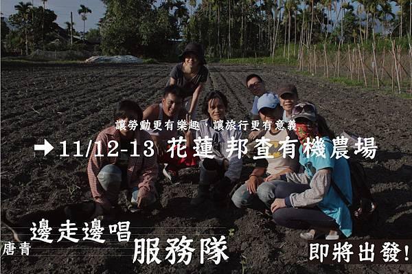 志工旅行fb相簿2.jpg