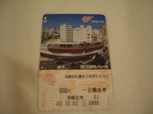 2009-10-21 電車一日票