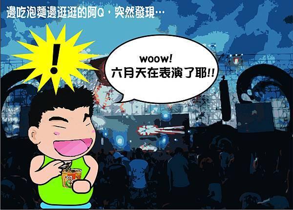 音樂祭cut1.jpg