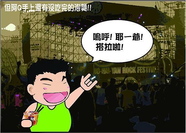 音樂祭cut2.jpg