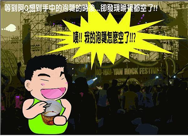 音樂祭cut3.jpg