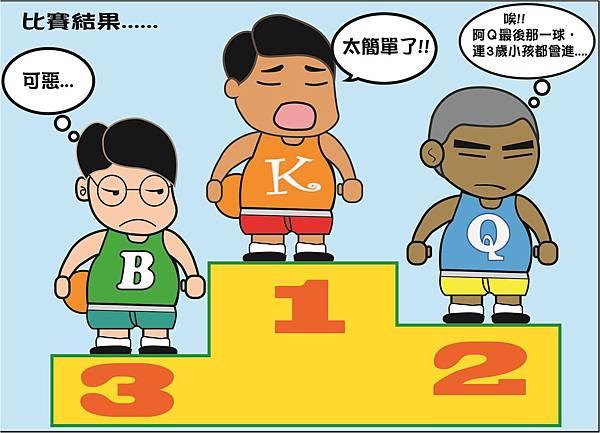 籃球cut3.jpg
