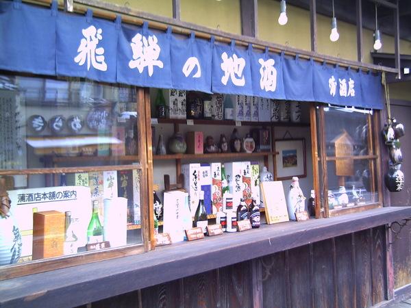 0128a高山飛驒-3.JPG