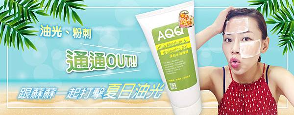 20150819-AQQ-淨白水凝護膜-1530x600-1px.jpg