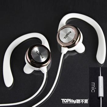 <遠離電磁波>WeTalk 通話用耳機-鈦金白【講電話也要聽不累!】(iphone/HTC/黑苺機相容)