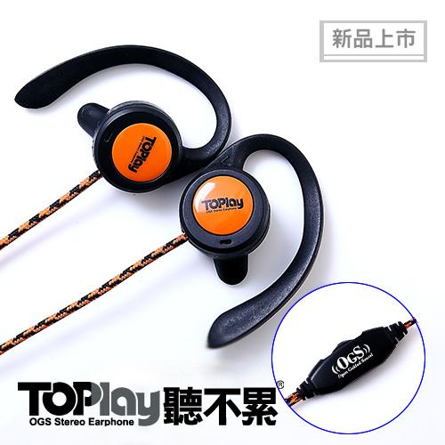 【TOPlay聽不累 】運動潮風耳機-橘黑