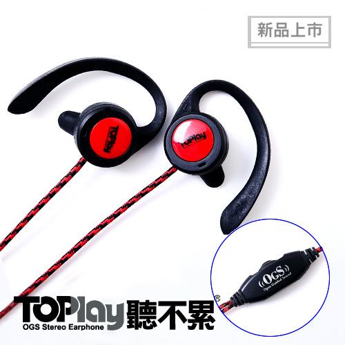 【TOPlay聽不累 】運動潮風耳機-赤黑
