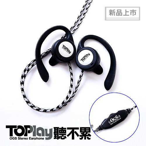 【TOPlay聽不累 】運動潮風耳機-銀黑