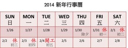 2014新年行事曆