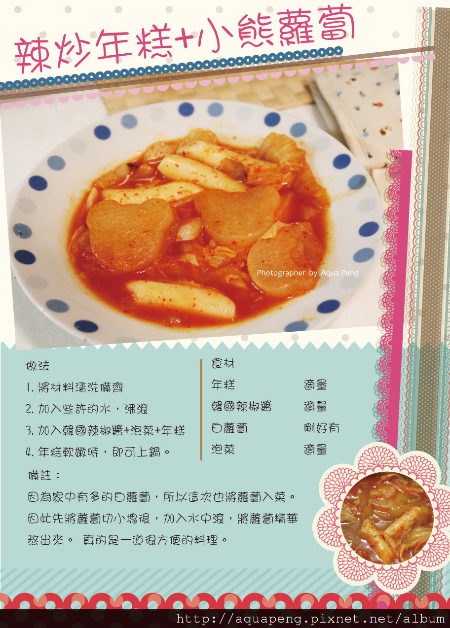 辣炒年糕+小熊蘿蔔