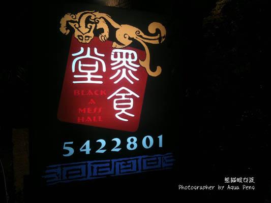 新竹黑食堂