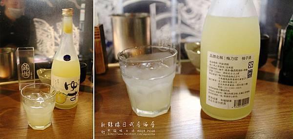 鶴橋居酒屋 柚子酒
