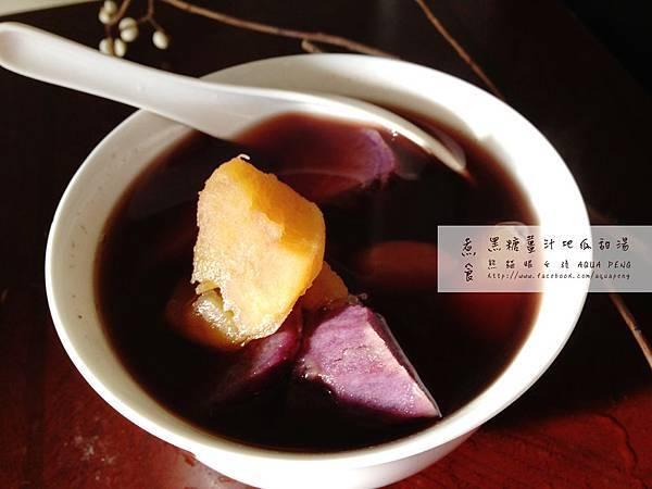 黑糖薑汁地瓜甜湯