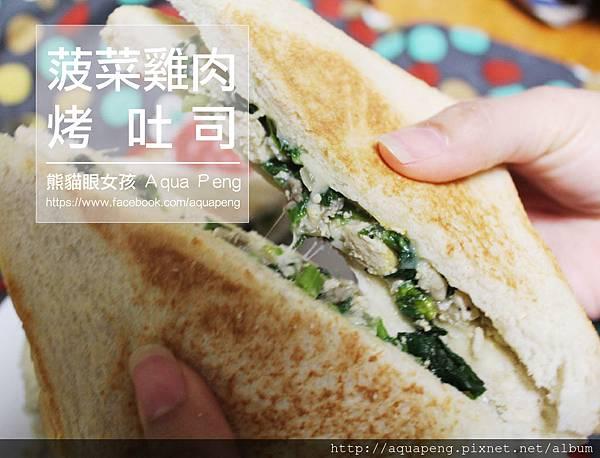 菠菜雞肉烤吐司|熊貓眼女孩
