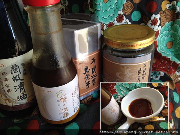 LEHO<嚐。原釀>蘭級蔭油