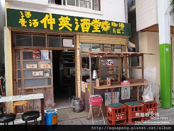 石垣島。仲英酒棠。咖啡。紅茶。麥酒
