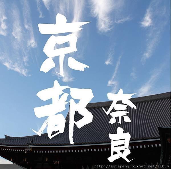 京都,奈良