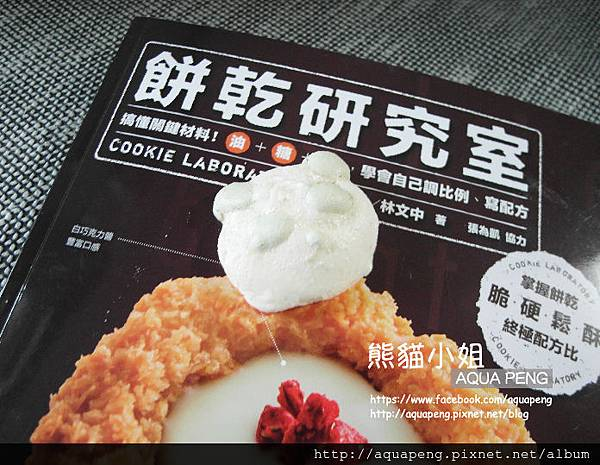 熊貓蛋白糖