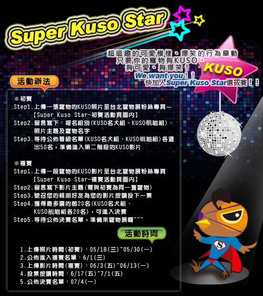 super_kuso_star.jpg