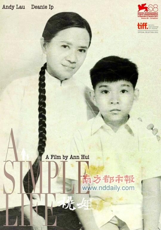 桃姐 A Simple Life