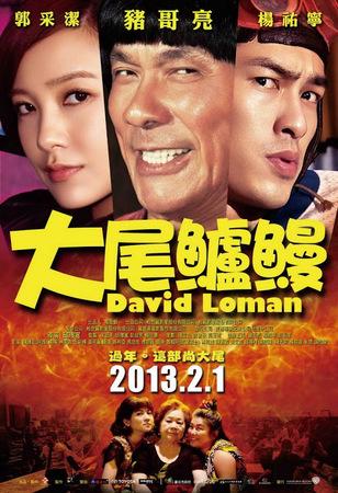David Loman