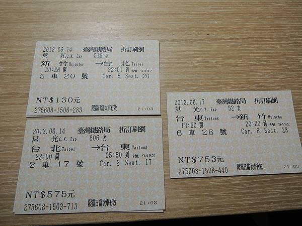 三張車票完成鐵路環島!