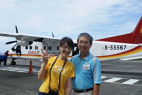 剛下飛機就和老爸合照!!