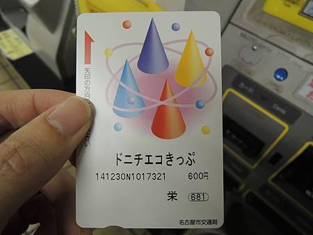 假日地鐵票,很划算!