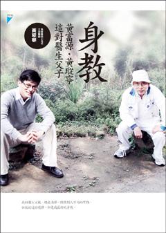 身教——黃富源‧黃瑽寧這對醫生父子