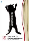 媲美貓的發情──LP小說選