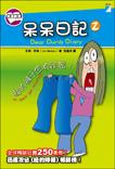 呆呆日記 2——我的褲子也有祕密!