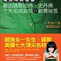 梁旅珠教養書──教出錄取哈佛、史丹佛七大名校女兒的教養祕笈