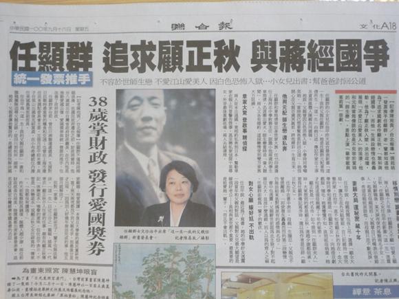 2011.09.16聯合報報導