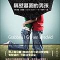 隔壁墓園的男孩(Grabben I Graven Bredvid)
