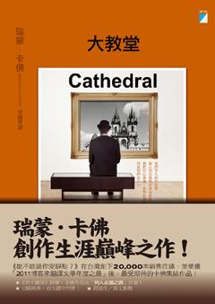 大教堂(Cathedral)