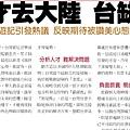2012.05.18旺報劉忠杰專訪報導