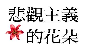 悲觀主義的花朵