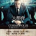 大都會(Cosmopolis)