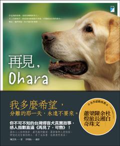 再見,Ohara