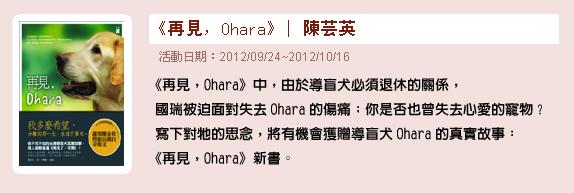 《再見,Ohara》新書活動