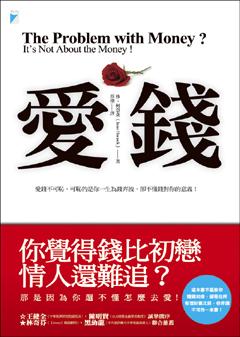愛錢(The Problem with Money? It's Not About the Money!)