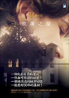 玫瑰之屋(Rose)