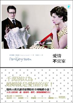 愛情不宜家(Familjegraven)